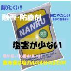 融雪 凍結防止剤 防塵 NANRU(ナンラ) 塩害が少ない 環境配慮 防錆効果 【個人宅への配送不可】