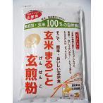 玄米全粒粉 玄米まるごと玄煎粉 10袋で3袋サービス(=23%引き) (玄米粉で毎日スッキリ)