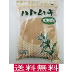 ハトムギ玄麦全粒粉 300gx2袋 (岡山県産 そのまま食べれる焙煎非精製はと麦粉)