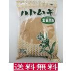 ハトムギ粉 300gx4袋 (はと麦全粒粉 岡山県産 そのまま食べれる焙煎非精製はと麦粉)