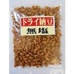 ドライ納豆 無塩 60gx8袋セット