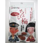 ちょび梅 8gx10袋セット (ぺたんこちょび梅)(携行便利スライス乾燥梅干)