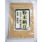 粉末干し納豆 50g 5袋で1袋サービス(=合計6袋)