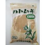 ハトムギ全粒粉  非精製はと麦焙煎粉末  4袋より  煎餅味の旨い粉末