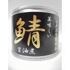 Yahoo! Yahoo!ショッピング(ヤフー ショッピング)鯖缶 醤油煮 190g  伊藤食品