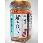 紅鮭焼きほぐし(紅鮭フレーク) 80g