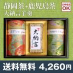 ショッピングお中元 お茶ギフト YA-05 大納言羊羹と大人気2品種  慶事 仏事