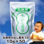 お徳用 水出し番茶ティーバッグ 10g×50  水出し茶 冷茶 長峰製茶