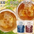 お茶 麦茶 むぎ茶 水出し 国産  ノンカフェイン 有機JAS認定 裸麦茶 麦茶麦茶飲み比べ2袋セット