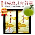 お茶 緑茶 日本茶 お歳暮 お年賀 冬ギフト 金箔付き迎春茶100g×2袋セット