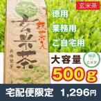 お茶 焼津のお寿司屋さんの抹茶入り玄米茶500g