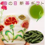 母の日 プレゼント ギフト 日本茶セット 2019 予約 新茶と有田焼カーネーションいっぷく碗セット