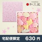 干菓子・桜づくし さぬき和三盆 金平糖