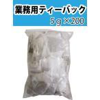 徳用煎茶ティーバック 5g×200P  業務用のお茶ティーバッグ ティーパック
