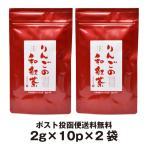 りんごの和紅茶ティーバッグ2g×10P 無香料のフレーバー和紅茶