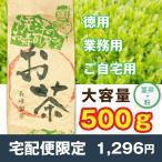 お茶 緑茶 日本茶 焼津のお寿司屋さんのお茶500g  粉茶と茎茶のブレンド 〔通年取扱商品〕