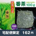 100円番茶100g 熱湯でいれて楽しむ秋冬番茶 リーズナブル 番茶