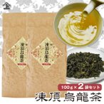 極上凍頂烏龍茶 凍頂ウーロン茶100g 台湾茶の中でも香り高く人気ウーロン茶100g