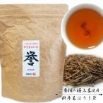 料亭茎ほうじ茶 誉 一番茶のくき100% くき茶 棒茶・茎茶を原料にした棒ほうじ茶