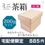ミニ茶箱 200g 白桐素材 木箱