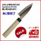 (全商品送料無料) アジ割包丁 (小出刃包丁) 105mm