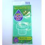 (全商品送料無料) 水切り袋 ごみっこポイ 排水口用  20枚入(pori-huku-14)
