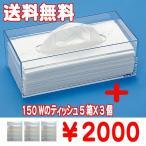ショッピングティッシュ (全商品送料無料) デスコ シックタイプ ティッシュケース  「DESCO」 透明 + ティッシュ15箱入り