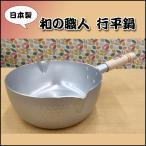 (全商品送料無料)和の職人 雪平鍋 24cm 行平 片手鍋 アルミ