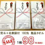 粗品 熨斗付 180匁 白タオル 総パイル 名刺入れ ポケット付(1枚)