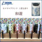 定形外可 カメヤマ 日本製 お香 和遊 線香 ギフト スティック