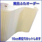 シャッター風呂ふた 10cm単位のカット販売 幅70cm (風呂フタ)(オーダー)