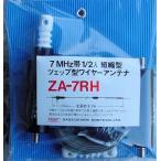 ZA-7RH サガ電子工業7MHz用短縮型ツエップアンテナ