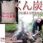 くん炭 約j75リットル入り×2袋  送料無料 薫炭 培土 堆肥  防虫 消臭に