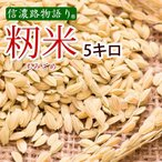 【新】籾米 もみこめ 種籾 5キロ 新潟県妙高産 もみ米