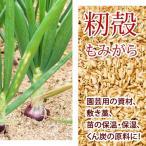 籾殻 1袋約75L 1,480円 送料無料 もみがら モミ殻 籾殻