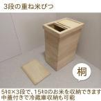 日本製 桐製重ね式米びつ 3段タイプ