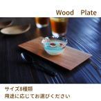 日本製 ケヤキ製ウッドプレート 23cm×9.5cm
