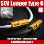 SEV Looper typeG  セブ ルーパータイプG