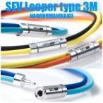 SEV ネックレス セブ ルーパー タイプ3M SIZE 44 46 48cm 1年保証 スポーツネックレス 健康ネックレス スポーツアクセサリー 肩こり 腰痛