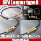 SEV Looper typeG セブ ルーパー タイプG 西岡剛選手モデル 中田翔選手モデル【1年保証・送料無料・プレゼント付】
