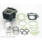 キタコ 75cc  ライトボアアップKIT 黒シリンダー モンキー (適合車種 B/C) 212−1123480