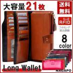 長財布 レディース 革 レザー 使いやすい 大容量 スキミング防止 おしゃれ カード収納多い 小銭取りやすい