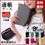 通帳ケース 磁気防止 革 スキミング防止 レザー カードケース 大容量 財布 レディース 通帳入れ RFID じゃばら
