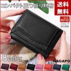 財布 レディース 三つ折り財布 ミニ財布 コンパクト レザー 本革 ミニウォレット 小さい 軽い 小銭入れ おしゃれ スキミング防止