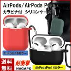 AirPods AirPods Pro ケース カバー シリコン かわいい アクセサリー エアポッズ ケース エアポッド ケース