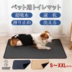 ペット トイレマット ペットシーツ トイレシート 猫 犬 洗える ペットシート おしっこマット 滑り止め 速乾 漏れ防止