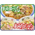 具付冷凍長崎皿うどん2個と冷凍ダブル長崎ちゃんぽん3パック(6個) 送料無料