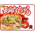 元祖具付冷凍長崎ちゃんぽん(5個入)送料無料 数量限定