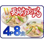 冷凍ダブル長崎ちゃんぽん(4パック計8食)送料無料 数量限定