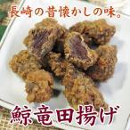 長崎の昔懐かしの味「鯨竜田揚げ」